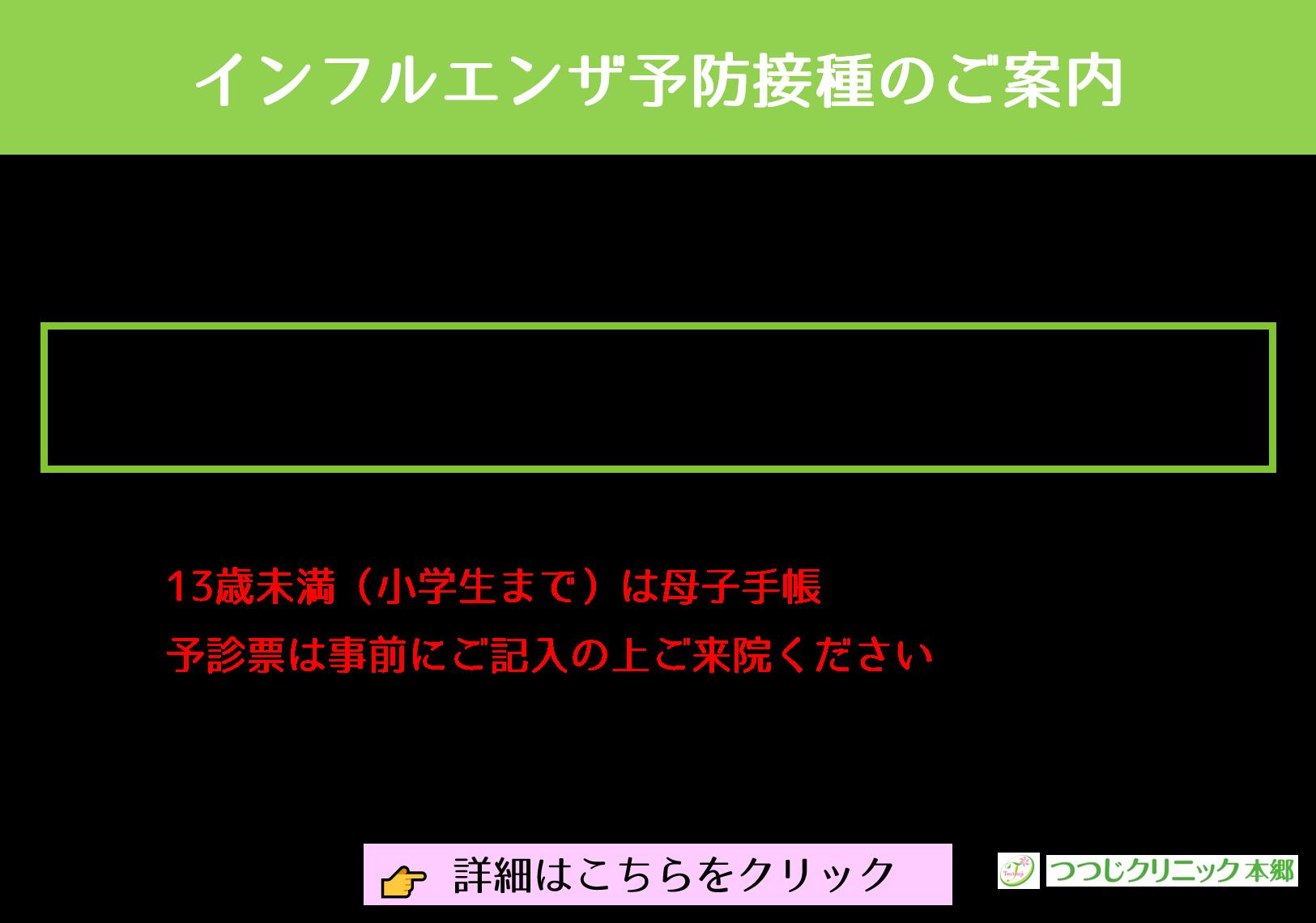 インフル(本郷)